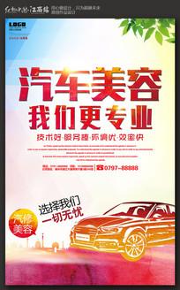 创意水彩汽车美容海报