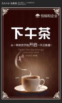 创意下午茶海报