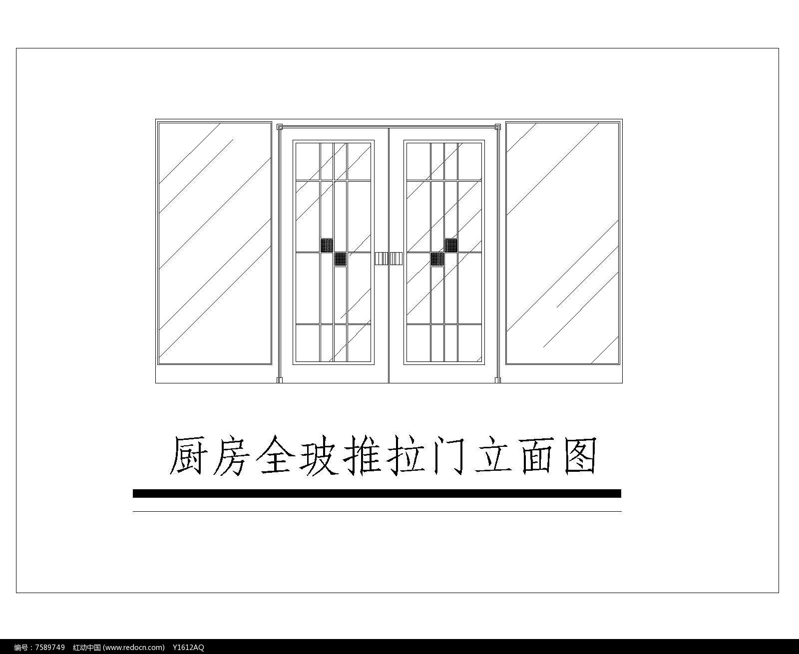 原创设计稿 cad图库 建筑套图 厨房全玻璃推拉门立面图  请您分享: 红