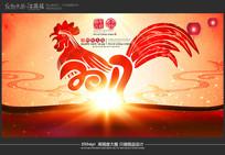 纯原创2017鸡年海报设计模板
