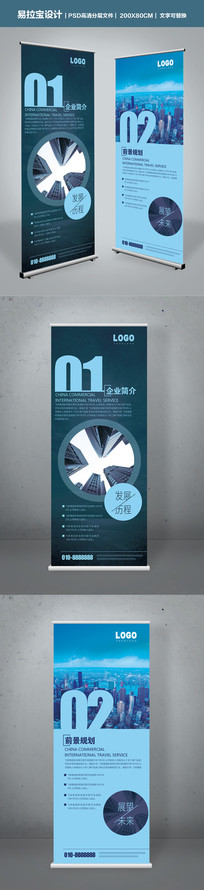 大气蓝色企业形象展示易拉宝