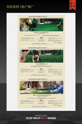 地产报纸广告欧美版式