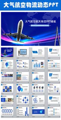 飞机航天运输物流动态PPT