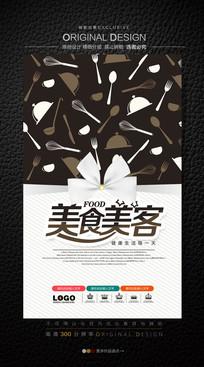 高档西餐美食宣传海报