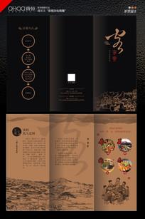 黑金高端中国风折页设计