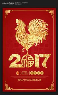 红色大气2017鸡年素材海报设计