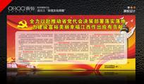 红色政党政府党建展板