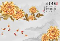 花开富贵九鱼图中式背景墙