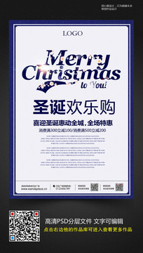 简洁大气圣诞促销海报