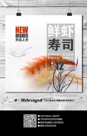 简约大气日式美食鲜虾寿司海报