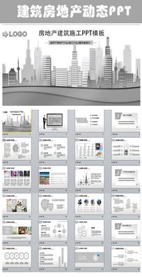 建筑工程项目规划房地产PPT