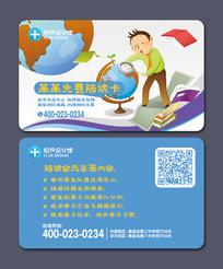 教育机构VIP会员卡