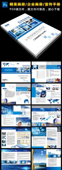 精美蓝色大气企业形象画册设计企业宣传册