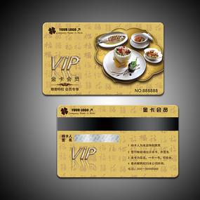 精品餐饮会员卡