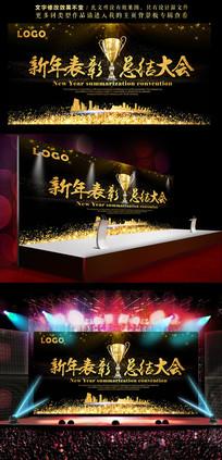 金色炫彩新年表彰大会高端活动背景