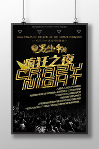 酒吧夜场黑金色跨年海报设计