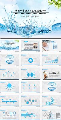 蓝色纯净动感水行业PPT模板下载