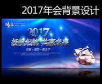 蓝色炫丽2017企业公司年会背景图下载