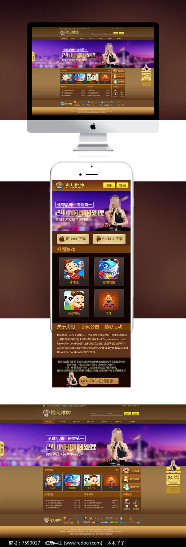 棋牌室博彩企业网站模板图片