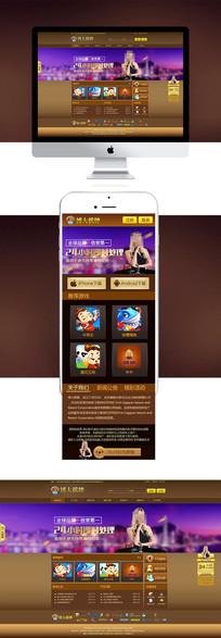棋牌室博彩企业网站模板 PSD
