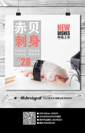 日式美食赤贝海鲜刺身海报