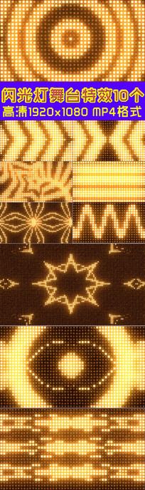 闪光灯炫酷LED舞台装饰视频背景
