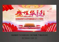 盛世华诞爱我中华68周年国庆节宣传展板