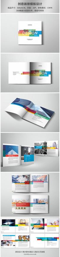时尚简约广告企业画册设计模版