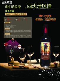 西班牙葡萄酒海报
