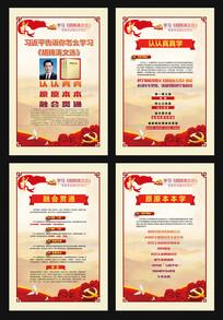 学习《胡锦涛文选》展板模板设计