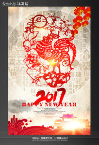 中国风2017鸡年素材海报设计模板