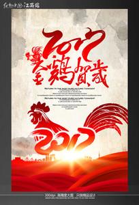 中国风金鸡贺岁鸡年海报设计模板