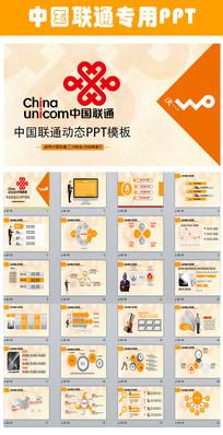 中国联通4G精彩在沃通信PPT