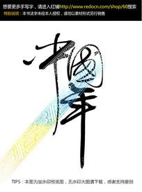 中国年创意手写字