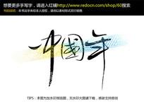 中国年毛笔字体