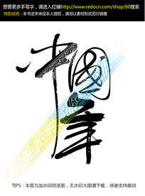 中国年帅气字体
