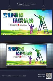 专业装修家装装修公司宣传海报