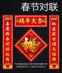 2017鸡年春节对联模版下载