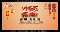 2017鸡年恭贺新春企业年会背景墙