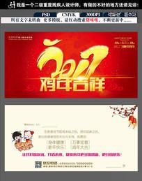 2017鸡年贺卡明信片