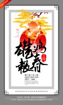 2017雄鸡报春鸡年海报设计