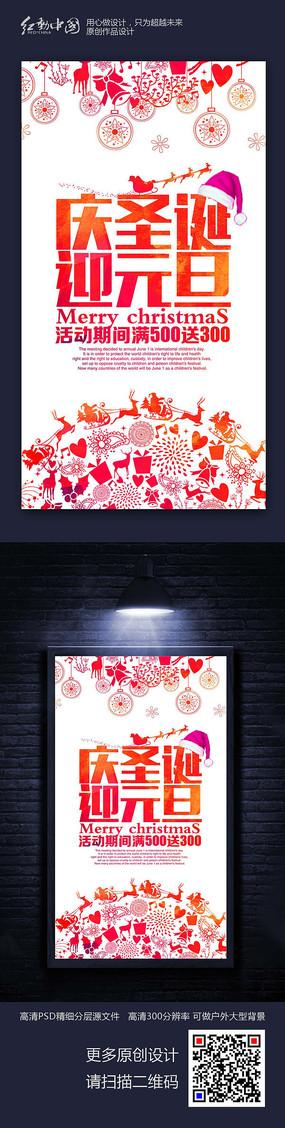 创意时尚圣诞节商超活动海报设计素材