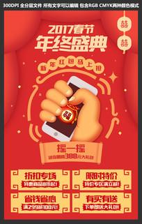 春节年终盛典海报