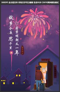 春节烟花插画