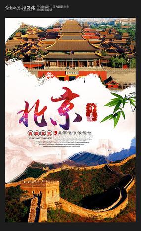 大气北京旅游宣传海报