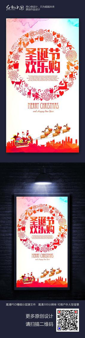 精美时尚圣诞节节日海报设计素材