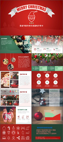 圣诞节新年快乐祝福贺卡PPT模版