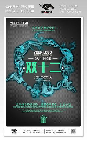 双十二创意炫酷促销海报模板设计