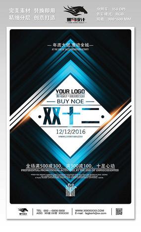 双十二炫酷蓝色促销海报模板设计