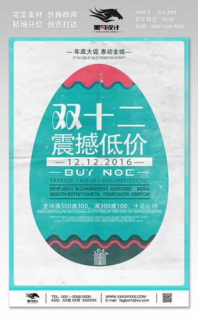 双十二清新色调促销海报模板设计